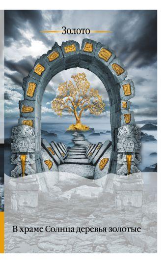 В храме Солнца деревья золотые Солнцева Наталья