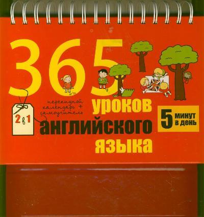 365 уроков английского языка. Перекидной календарь + самоучитель .