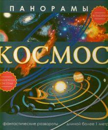 . - Панорамы. Космос обложка книги