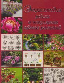 Яковлева О.В. - Энциклопедия редких и популярных садовых растений обложка книги