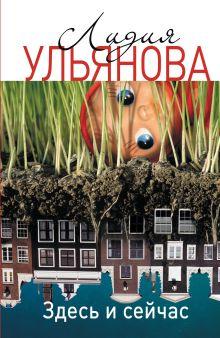 Ульянова Лидия - Здесь и сейчас обложка книги