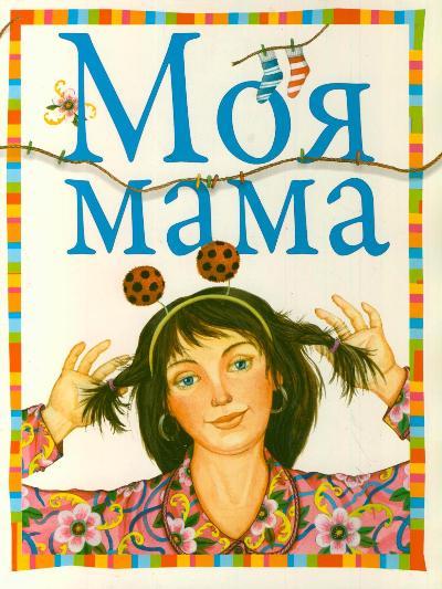Моя мама Чудновская Екатерина Иосифовна