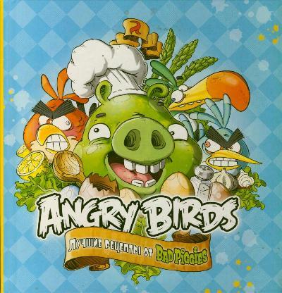 Angry Birds. Лучшие рецепты от Bad Piggies .