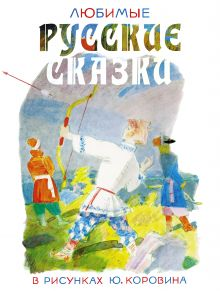 Коровин Ю.Д., Толстой А.Н. - Любимые русские сказки в рисунках Ю. Коровина обложка книги