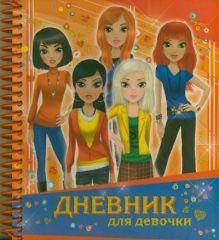 Дмитриева В.Г. - Дневник для девочки обложка книги
