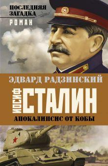 Радзинский Э.С. - Апокалипсис от Кобы. Иосиф Сталин. Последняя загадка обложка книги