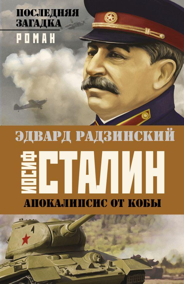 Апокалипсис от Кобы. Иосиф Сталин. Последняя загадка Радзинский Э.С.