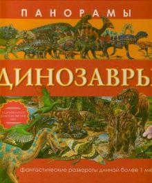 . - Панорамы. Динозавры обложка книги
