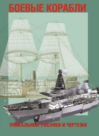 Боевые корабли Джексон Р.