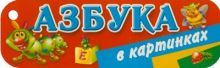 Дмитриева В.Г. - Азбука в картинках обложка книги