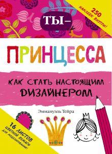 Тейра Эммануэль - Ты - принцесса-дизайнер обложка книги