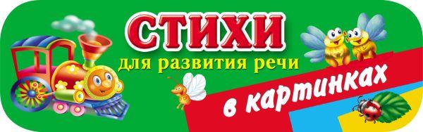 Стихи для развития речи в картинках Дмитриева В.Г.