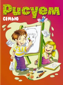 . - Рисуем семью обложка книги