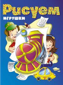 . - Рисуем игрушки обложка книги