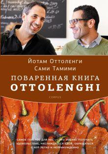 Оттоленги Йотам, Тамими Сами - Поваренная книга Ottolenghi обложка книги