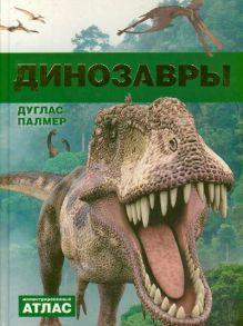 Палмер Дуглас - Динозавры обложка книги