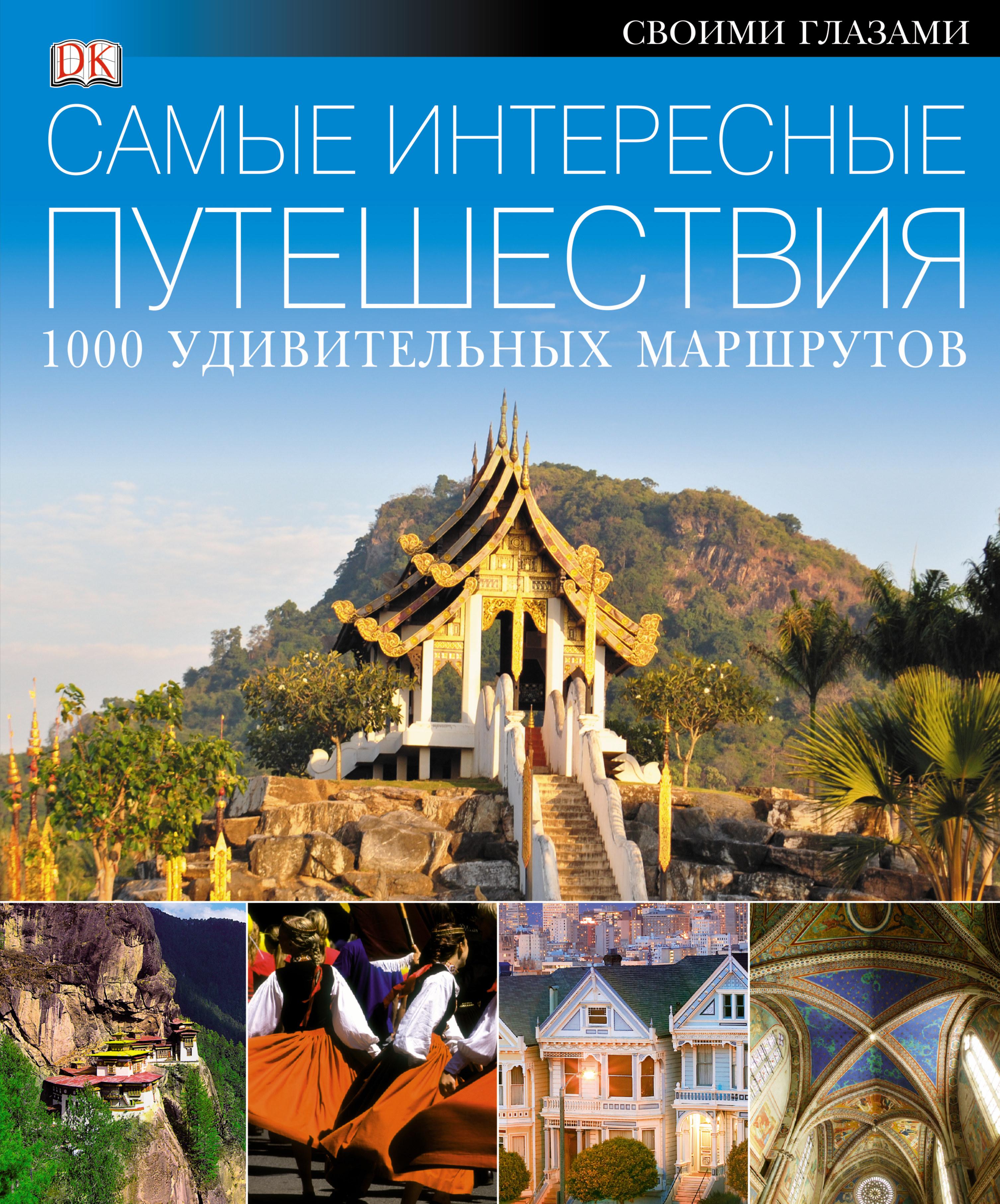 САМЫЕ ИНТЕРЕСНЫЕ ПУТЕШЕСТВИЯ. 1000 удивительных маршрутов от book24.ru