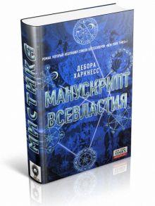 Харкнесс Дебора - Манускрипт всевластия обложка книги