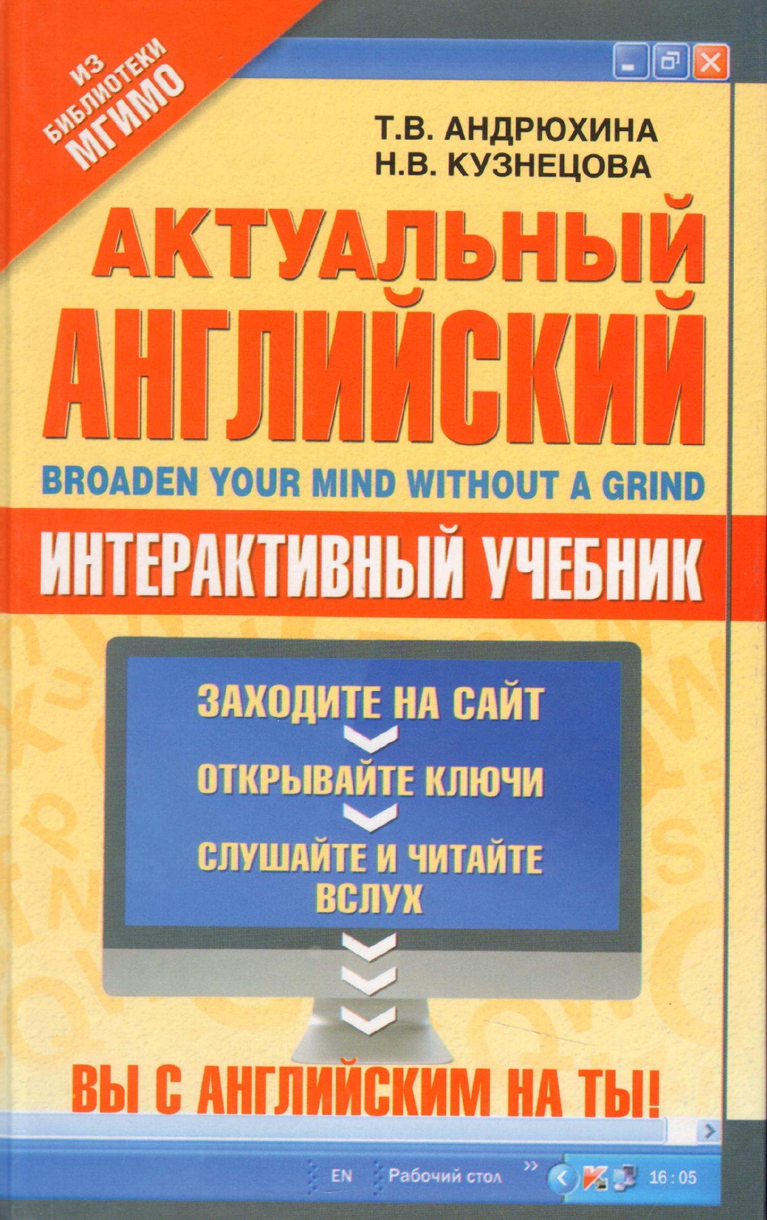 Актуальный английский = Broaden Your Mind Without a Grind