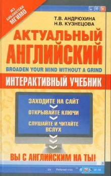 Андрюхина Т.В., Кузнецова Н.В. - Актуальный английский = Broaden Your Mind Without a Grind обложка книги