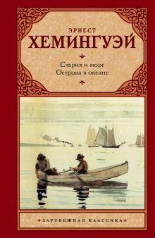 Хемингуэй Э. - Старик и море. Острова в океане обложка книги