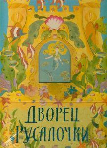 Даль В.И. - Уникальный иллюстрированный толковый словарь В.И. Даля для детей обложка книги