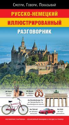 Геннис И.В., Лазарева Е.И. - Русско-немецкий иллюстрированный разговорник обложка книги