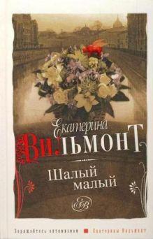 Дашкова П.В. - Херувим обложка книги