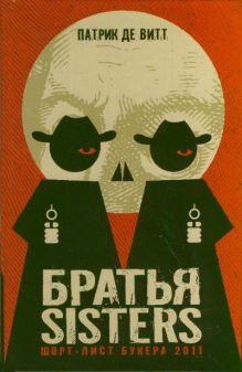 Витт Патрик, де - Братья Sisters обложка книги