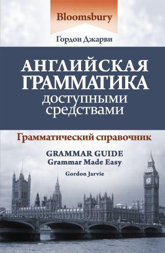 Английская грамматика доступными средствами Джарви Гордон