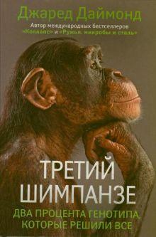 Даймонд Джаред - Третий шимпанзе обложка книги