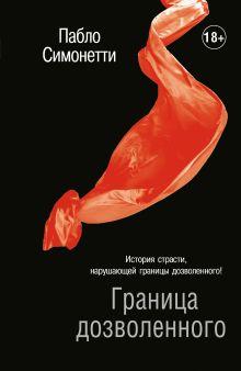 Симонетти Пабло - Граница дозволенного обложка книги