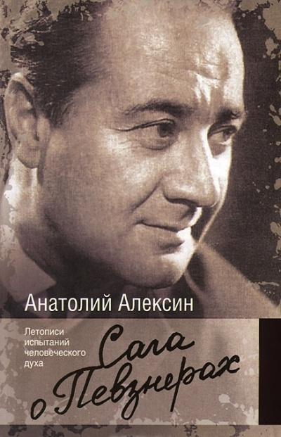 Сага о Певзнерах Алексин А.Г.