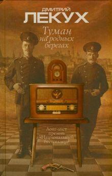 Лекух Дмитрий - Туман на родных берегах обложка книги