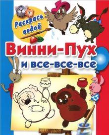- Винни-Пух и все-все-все обложка книги