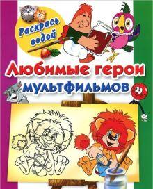 - Любимые герои мультфильмов обложка книги