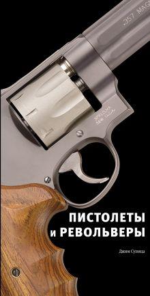 Супица Дж. - Пистолеты и револьверы обложка книги