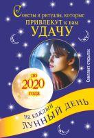 Советы и ритуалы, которые привлекут к вам удачу на каждый лунный день до 2020 го