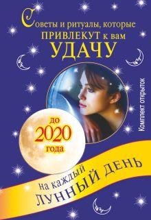 . - Советы и ритуалы, которые привлекут к вам удачу на каждый лунный день до 2020 го обложка книги