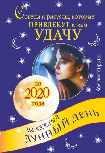 Советы и ритуалы, которые привлекут к вам удачу на каждый лунный день до 2020 го .