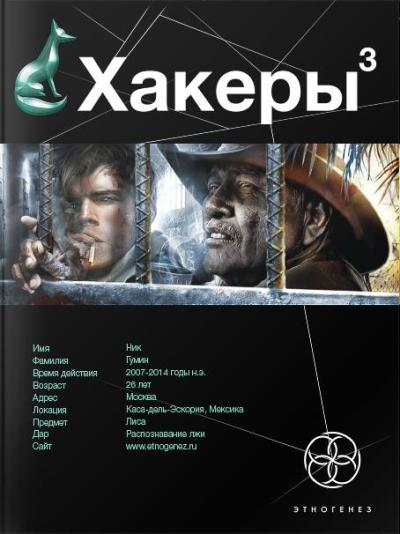 Хакеры 3. Книга третья. Эндшпиль ( Бурносов Ю.  )