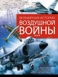 Суонстоун Александр, Суонстоун Малькольм - Всемирная история воздушной войны обложка книги