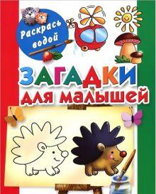 Двинина Л.В., Дмитриева В.Г. - Загадки для малышей обложка книги