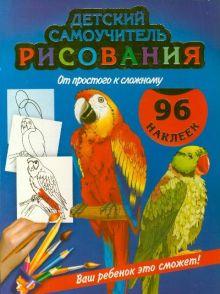 Глотова В.Ю., Рахманов А.В. - Детский самоучитель рисования [с наклейками] обложка книги