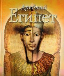 Тилдсли Джойс - Древний Египет обложка книги