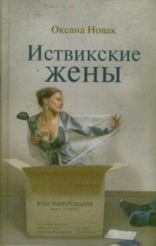 Новак Оксана - Иствикские жены обложка книги
