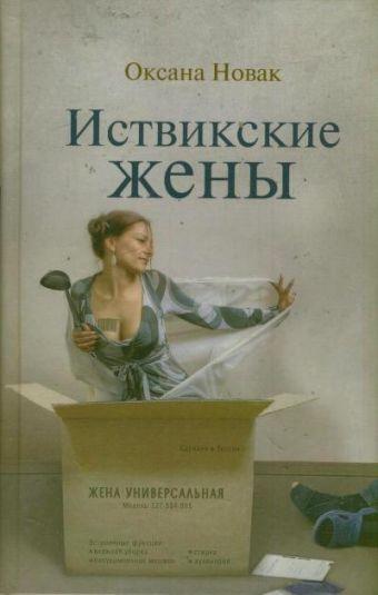 Иствикские жены Новак Оксана