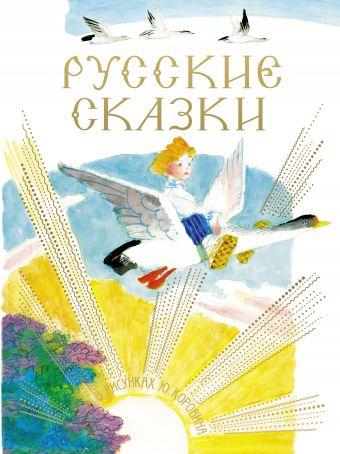 Русские сказки в рисунках Ю. Коровина Коровин Ю.Д., Толстой А.Н.