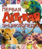 Первая детская энциклопедия