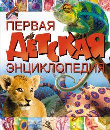 Белова А. - Первая детская энциклопедия обложка книги